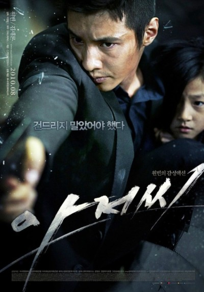 The Man From Nowhere (2010) KOR HD - LOTTE