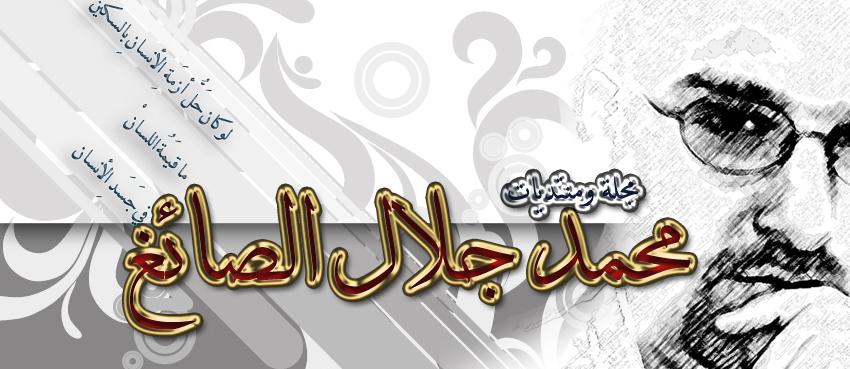 محمد جلال الصائغ
