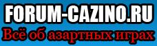 Форум казино