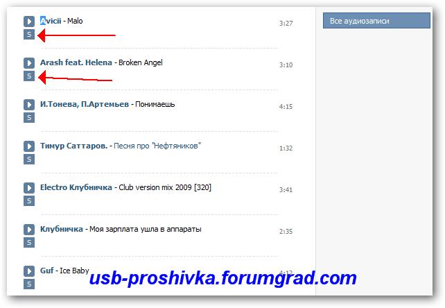 VKSaver 3.3 - скачать музыку и видео с ВК (Контакта ...