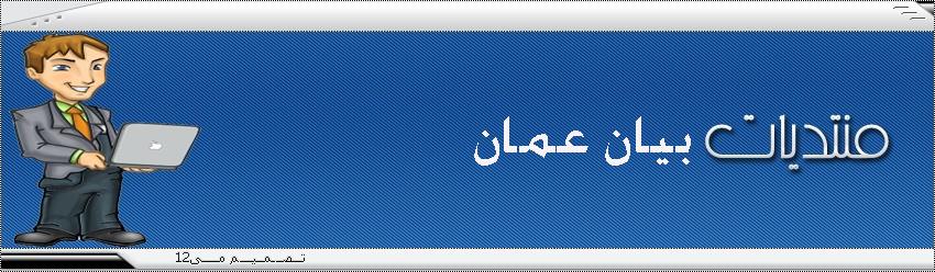 بيان عمان