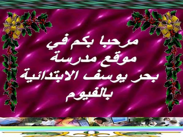 مدرسة  بحر يوسف  الابتدائية  بالفيوم