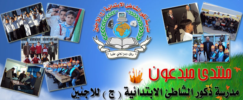 مبدعـــــــــــــــــــــــــ غزة فلسطين ــــــــــــــــــــــــــــــون