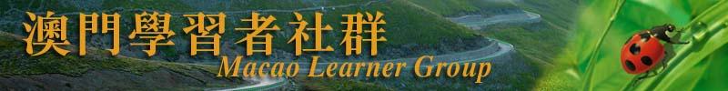 澳門學習型組織學會 澳門社區學習暨閱讀推廣協會