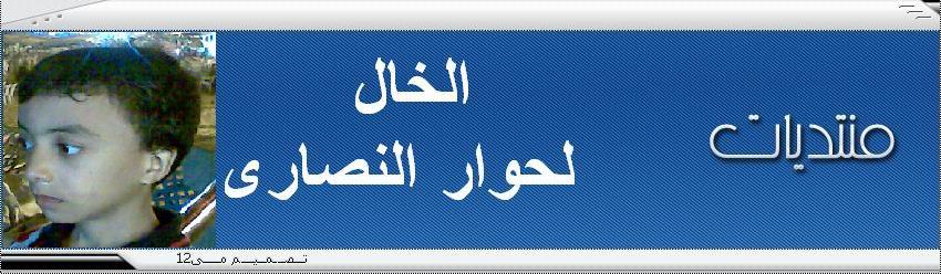 الخال لحوار المسلمين والنصارى