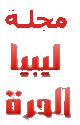 مجلة منتديات ليبيا الحرة