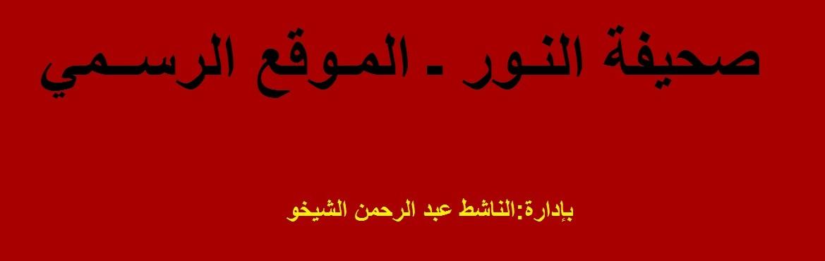 صحيفة النور - سوريا